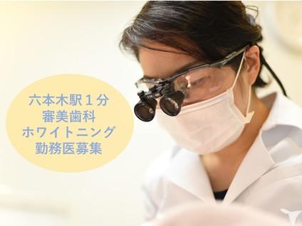 医療法人社団清光会 あおばデンタルクリニック - 求人画像1
