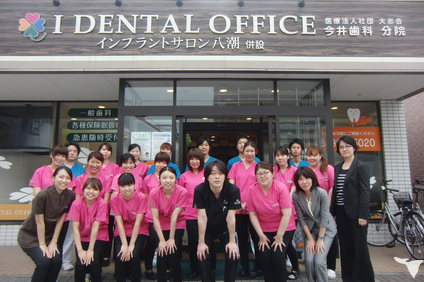 医療法人社団大志会 LIFE MEDICAL GROUP 今井歯科EAST・WEST - 求人画像2
