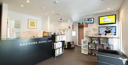 なりさわ歯科クリニック - 求人画像2