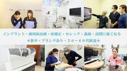 津島歯科 - 求人画像1