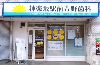神楽坂駅前吉野歯科 - 求人画像3