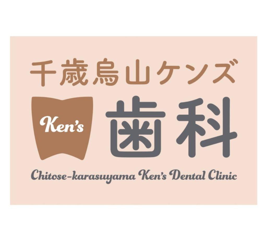 千歳烏山ケンズ歯科 - 求人画像1